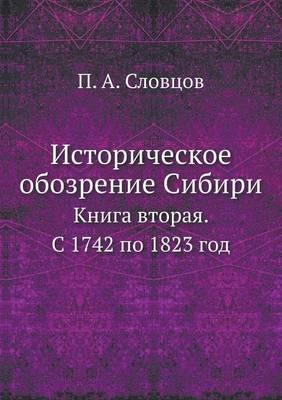 Istoricheskoe Obozrenie Sibiri Kniga Vtoraya. S 1742 Po 1823 God