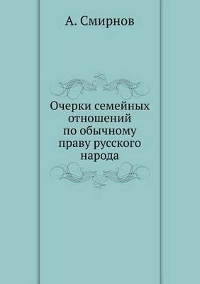 Ocherki Semejnyh Otnoshenij Po Obychnomu Pravu Russkogo Naroda