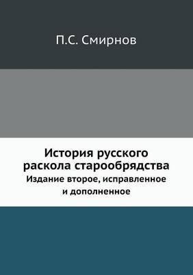 Istoriya Russkogo Raskola Staroobryadstva Izdanie Vtoroe, Ispravlennoe I Dopolnennoe