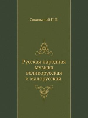 Russkaya Narodnaya Muzyka Velikorusskaya I Malorusskaya.