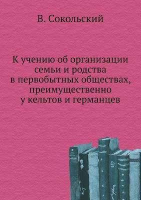 K Ucheniyu OB Organizatsii Sem'i I Rodstva V Pervobytnyh Obschestvah, Preimuschestvenno U Kel'tov I Germantsev