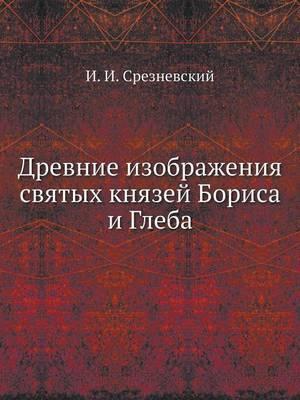 Drevnie Izobrazheniya Svyatyh Knyazej Borisa I Gleba