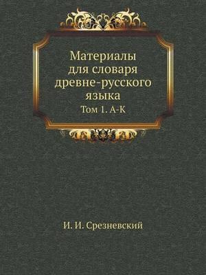 Materialy Dlya Slovarya Drevne-Russkogo Yazyka Tom 1. A-K