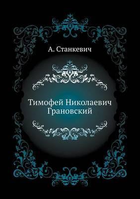 Timofej Nikolaevich Granovskij