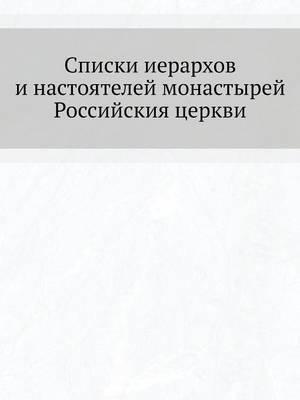 Spiski Ierarhov I Nastoyatelej Monastyrej Rossijskiya Tserkvi