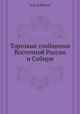 Torgovye Soobscheniya Vostochnoj Rossii I Sibiri