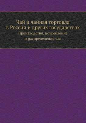 Chaj I Chajnaya Torgovlya V Rossii I Drugih Gosudarstvah Proizvodstvo, Potreblenie I Raspredelenie Chaya
