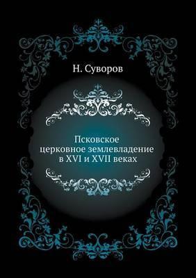 Pskovskoe Tserkovnoe Zemlevladenie V XVI I XVII Vekah