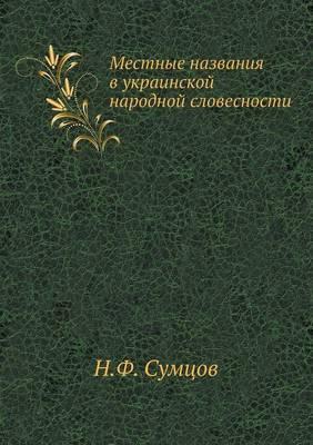 Mestnye Nazvaniya V Ukrainskoj Narodnoj Slovesnosti