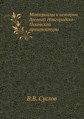 Materialy K Istorii Drevnej Novgorodsko-Pskovskoj Arhitektury