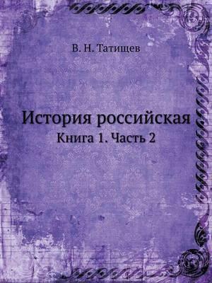 Istoriya Rossijskaya Kniga 1. Chast' 2