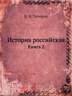 Istoriya Rossijskaya Kniga 2