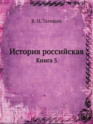 Istoriya Rossijskaya Kniga 5