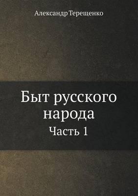 Byt Russkogo Naroda Chast' 1