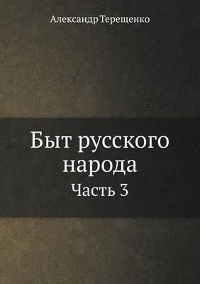 Byt Russkogo Naroda Chast' 3