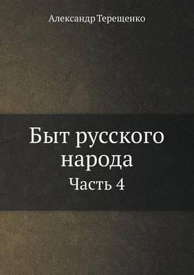 Byt Russkogo Naroda Chast' 4