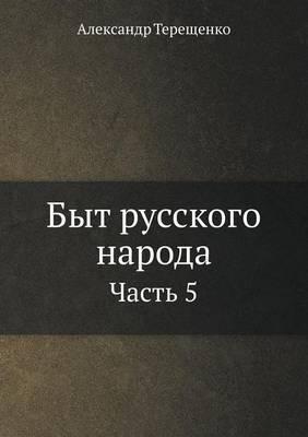 Byt Russkogo Naroda Chast' 5