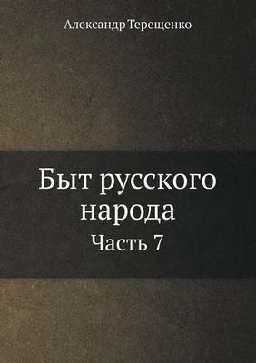 Byt Russkogo Naroda Chast' 7