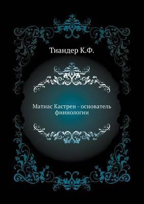 Matias Kastren - Osnovatel' Finnologii.