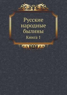 Russkie Narodnye Byliny Kniga 1