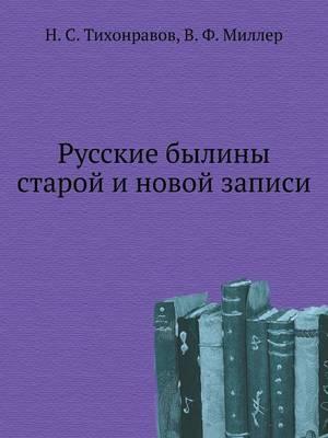 Russkie Byliny Staroj I Novoj Zapisi