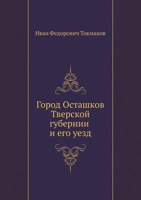 Gorod Ostashkov Tverskoj Gubernii I Ego Uezd