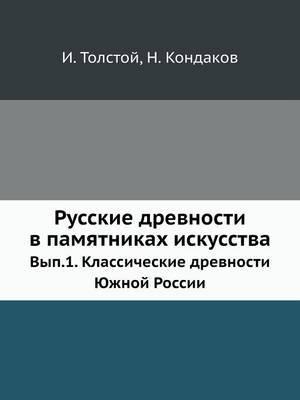 Russkie Drevnosti V Pamyatnikah Iskusstva Vyp.1. Klassicheskie Drevnosti Yuzhnoj Rossii