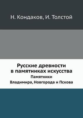 Russkie Drevnosti V Pamyatnikah Iskusstva Vypusk 6. Pamyatniki Vladimira, Novgoroda I Pskova