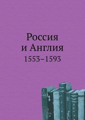 Rossiya I Angliya 1553-1593