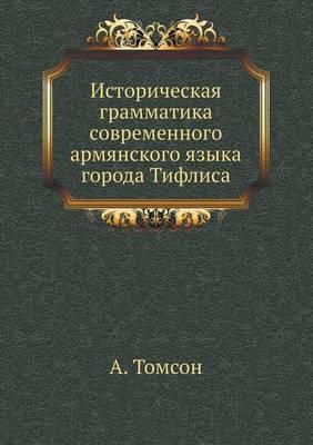 Istoricheskaya Grammatika Sovremennogo Armyanskogo Yazyka Goroda Tiflisa