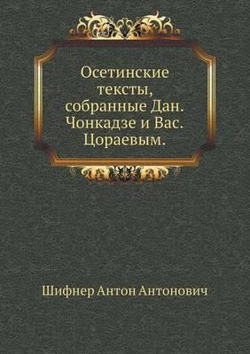 Osetinskie Teksty, Sobrannye Dan.Chonkadze I Vas.Tsoraevym.