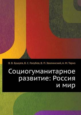 Sotsiogumanitarnoe Razvitie: Rossiya I Mir