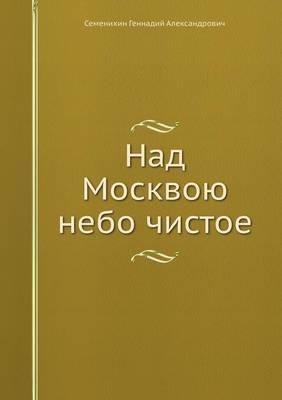 Nad Moskvoyu Nebo Chistoe
