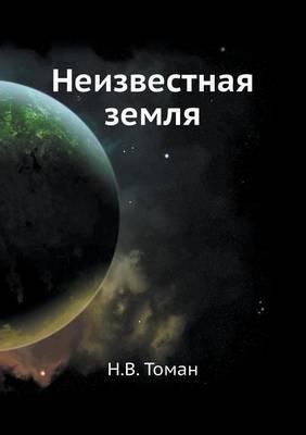 Neizvestnaya Zemlya