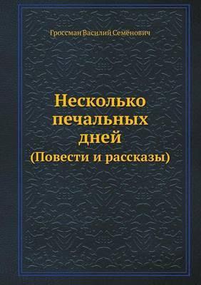 Neskol'ko Pechal'nyh Dnej (Povesti I Rasskazy)