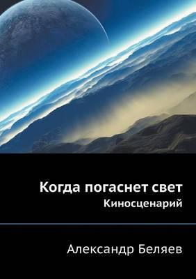 Kogda Pogasnet Svet Kinostsenarij