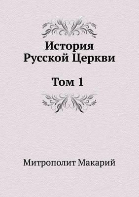 Istoriya Russkoj Tserkvi. Tom 1. Istoriya Hristianstva V Rossii Do Ravnoapostol'nogo Knyazya Vladimira