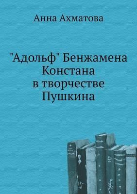 Adol'f  Benzhamena Konstana V Tvorchestve Pushkina