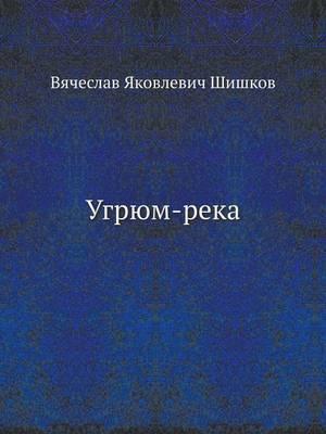 Ugryum-Reka