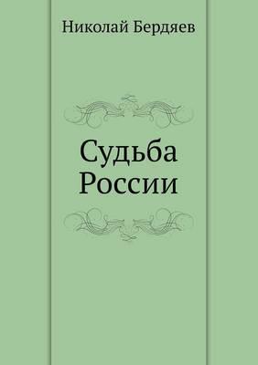 Sud'ba Rossii