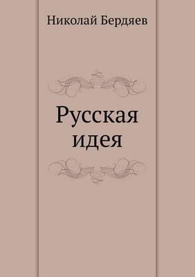 Russkaya Ideya