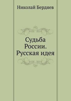 Sud'ba Rossii. Russkaya Ideya