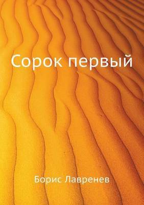 Sorok Pervyj