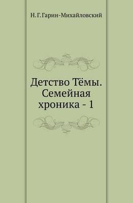 Detstvo Tyomy. Semejnaya Hronika - 1