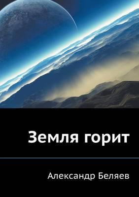 Zemlya Gorit