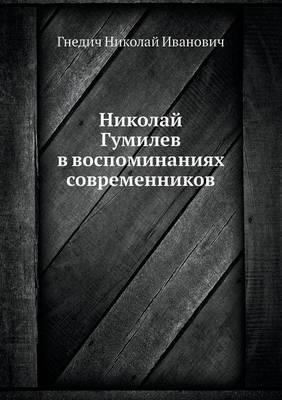 Nikolaj Gumilev V Vospominaniyah Sovremennikov