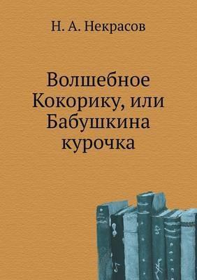 Volshebnoe Kokoriku, Ili Babushkina Kurochka