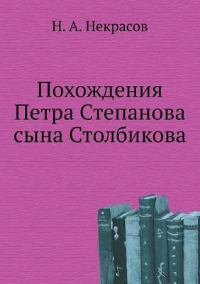 Pohozhdeniya Petra Stepanova Syna Stolbikova