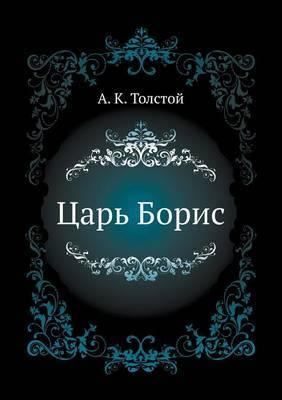 Tsar' Boris