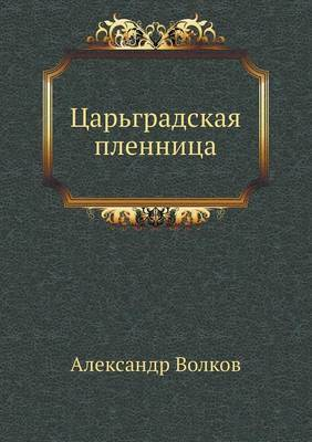 Tsar'gradskaya Plennitsa